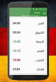 اوقات الصلاة في المانيا for Android - APK Download