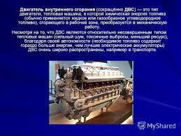 Презентация на тему Двигатель внутреннего сгорания Скачать  2 Двигатель внутреннего