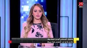 مقدم البلاغ ضد هبة مبروك : السيشن أهانت الرجال جميعا وعقوبته قد تصل إلى  السجن - video Dailymotion