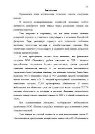 Декан НН Бухгалтерский учет товаров в розничной торговле d  Страница 32 Бухгалтерский учет товаров в розничной торговле