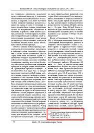 Вестник МГОУ Авторам Посмотреть пример 1 пример 2