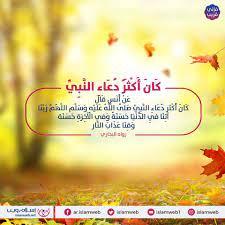 إسلام ويب - كَانَ أَكْثَرُ دُعَاءِ النَّبِيِّ صلى الله...
