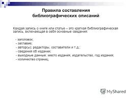 Презентация на тему СПИСОК ИСТОЧНИКОВ ПРАВИЛА ОФОРМЛЕНИЯ  5 Правила составления библиографических