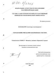 Диссертация на тему Управление рисками платежных систем  Диссертация и автореферат на тему Управление рисками платежных систем научная электронная