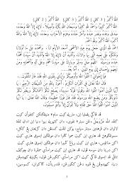 عيد الأضحي دالم سواسان ڤنولران وباء کوۏيد 19 - Ismail Rao - PDF على الإنترنت