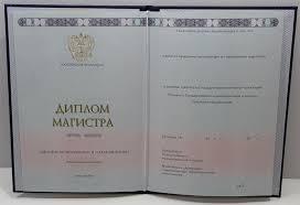 Купить диплом менеджера в Санкт Петербурге Диплом менеджера магистр Подробнее