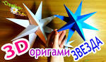 Новогодняя звезда из бумаги своими руками оригами