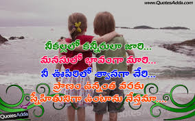 Beautiful Friendship Quotes Telugu Best of Telugu Friendship Quotes 24 QuotesAdda Inspiring Quotes