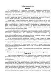 Реферат на тему Арбитражный суд docsity Банк Рефератов Реферат на тему Арбитражный суд