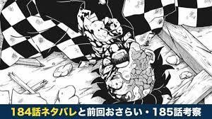 鬼 滅 の 刃 ネタバレ 184
