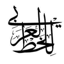 download arabic calligraphy fonts