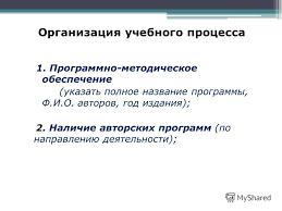 Презентация на тему БОУ ОО СПО Омский колледж профессиональных  9 Организация