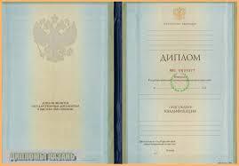 КУПИТЬ ДИПЛОМ В КАЗАНИ Диплом образца до 2013 года
