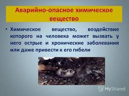 Презентация на тему Аварии с выбросом аварийно химически  2 Аварийно опасное