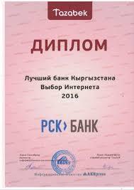 РСК Банк получил Диплом Лучший банк выбор интернета   РСК Банк получил Диплом Лучший банк выбор интернета