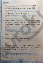 ГДЗ Контрольные работы по математике класс Рудницкая к учебнику Моро 34стр
