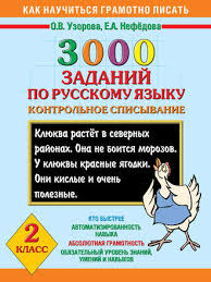О В Узорова заданий по русскому языку Контрольное  3000 заданий по русскому языку Контрольное списывание 2 класс
