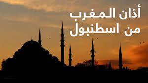أذان المغرب وأجواء رمضان - اسطنبول ١٥ رمضان ١٤٣٩هـ - YouTube