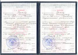 Образование специализация deu rus com Позже я продолжил образование в филиале Белорусского Государственного Университета по специальности Экономист с знанием права 2007 2009 копия диплома