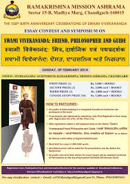 swami vivekananda s th birth anniversary essay contest and essay contest at rkm chandigarh