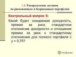 Презентация на тему Попович Е А Содержание Риск и  32 1 4