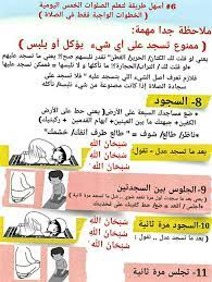 تعليم الصلاة عند الشيعة