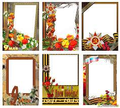 Праздничные рамки для фотошопа на мая Набор рамок на 9 мая Спасибо за Победу