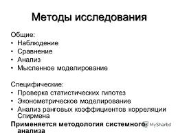 Презентация на тему Магистерская диссертация на тему  7 7 Методы исследования