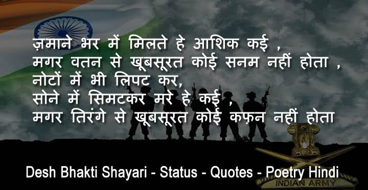 status for fb in hindi shayari