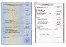 Перевод диплома и приложения Госперевод Бюро переводов ГосПеревод выполняет