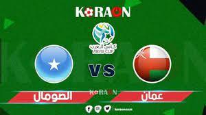 موعد مباراة عمان والصومال في كأس العرب والقنوات الناقلة - موقع كورة أون