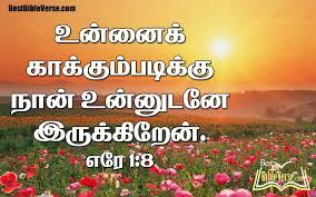 Christian Quotes In Tamil Best Of Latest New Tamil Jesus Bible Quotations BestBibleVerse