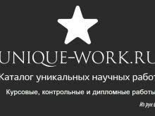 Работа в Сургуте свежие вакансии от прямых работодателей поиск  Курсовые контрольные дипломные работы на заказ