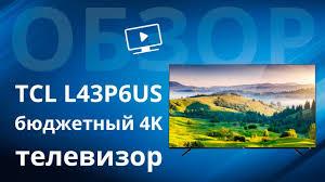 Обзор <b>телевизора TCL</b> L43P6US бюджетный 4K, плюсы и минусы