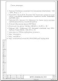 Верстаем диплом в latex Создание списка литературы