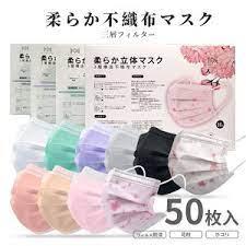 不織布 マスク 色付き 日本 製