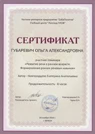 Логопедия в Минске Ранний возраст 2016г