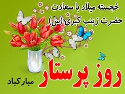 Image result for میلاد باسعادت حضرت زینب مبارک باد