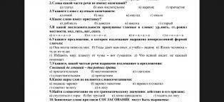 Контрольная по русскому языку Как написать контрольную работу Контрольная Работа по Русскому Языку 8 Класс