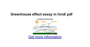 greenhouse effect essay in hindi pdf google docs