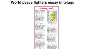 world peace fighters essay in telugu google docs