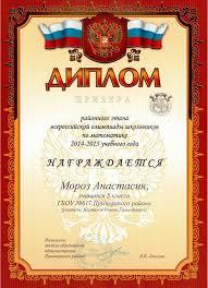 МАТЕМАТИКА Школа № Санкт Петербург  диплом призера