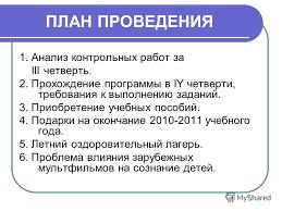 Презентация на тему РОДИТЕЛЬСКОЕ СОБРАНИЕ КЛАСС iy четверть  2 ПЛАН ПРОВЕДЕНИЯ 1 Анализ контрольных работ