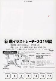 ばやこ 新進イラストレーター2019展 銀座バートック8月6日12日