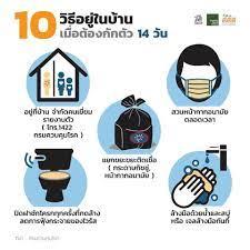 10 วิธี อยู่ในบ้านต้าน COVID-19 เมื่อกักตัว 14 วัน