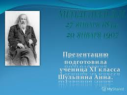 Презентация на тему Русский химик Дмитрий Иванович Менделеев  2 Русский химик Дмитрий Иванович Менделеев