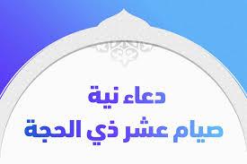 دعاء نية صيام عشر ذي الحجة وخير الأعمال فيها - تريندات