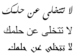 Arabische Tattoos Gib Nie Auf Unzerbrechlich Stärke Und Mut