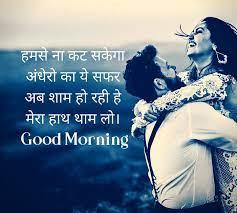 love shayari good morning hd picture