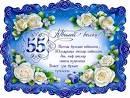 С юбилеем » Поздравления на татарском языке